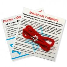 KN034-3 Красная нить со Звездой Давида и молитвой, серебр.