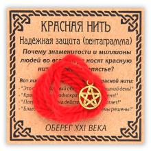 KN035-1 Красная нить Надёжная защита, цвет золот. (пентаграмма)