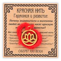 KN043-1 Красная нить Гармония и развитие (лотос в круге), цвет золот.
