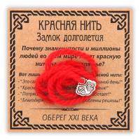KN044-3 Красная нить Замок долголетия, цвет серебр.