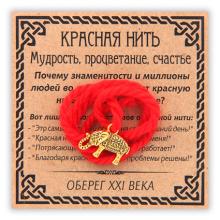 KN045-1 Красная нить Мудрость, процветание, счастье (слон), золот.