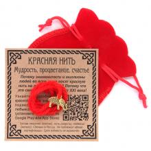 KNM045 Красная нить с мешочком Мудрость, процветание, счастье (слон)