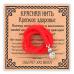KN046-3 Красная нить Крепкое здоровье (тыква-горлянка), цвет серебр.