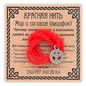 KN048-3 Красная нить Мир и согласие (пацифик), цвет серебр.
