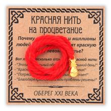 KN049-1 Красная нить На процветание (мешок долларов), цвет золот.