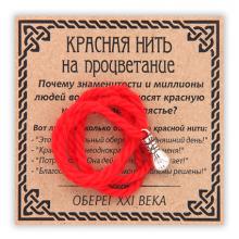 KN049-3 Красная нить На процветание (мешок долларов), цвет серебр.