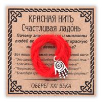 KN052-3 Красная нить Счастливая ладонь (ладонь со спиралью), серебр.