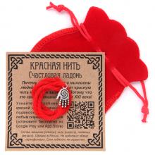 KNM052 Красная нить с мешочком Счастливая ладонь