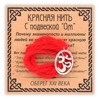 KN055-3 Красная нить Ом, цвет серебр.