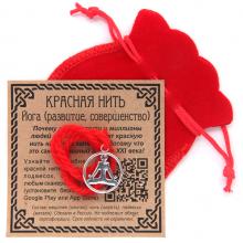 KNM056 Красная нить с мешочком Йога (развитие, совершенство)