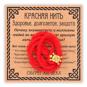 KN058-1 Красная нить Здоровье, долголетие, защита (черепаха), цвет золот.