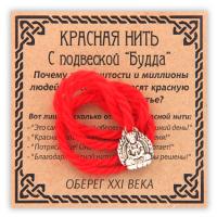 KN059-3 Красная нить Будда на лотосе, цвет серебр.