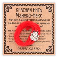 KN064-3 Красная нить Манеки-Неко, цвет серебр.