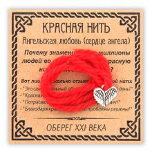 KN068-3 Красная нить Ангельская любовь (сердце ангела), цвет серебр.