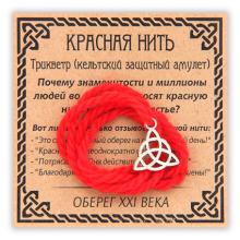 KN069-3 Красная нить Трикветр (кельтский защитный амулет), цвет серебр.