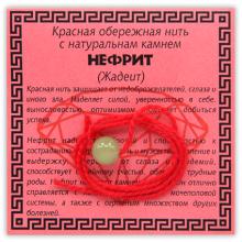 KN1-04 Красная обережная нить с нефритом