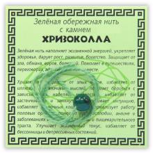 KN1-05 Зелёная обережная нить с хризоколлой
