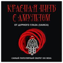 KN102-2 Красная нить с амулетом От дурного глаза (Хамса), цвет серебр.