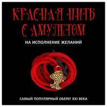KN104-1 Красная нить с амулетом На исполнение желаний, цвет золот.