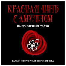 KN105-2 Красная нить с амулетом На привлечение удачи, цвет серебр.