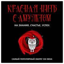 KN108-2 Красная нить с амулетом На знания, счастье, успех, цвет серебр.