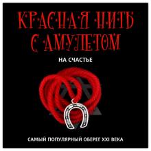 KN110-2 Красная нить с амулетом На счастье, цвет серебр.