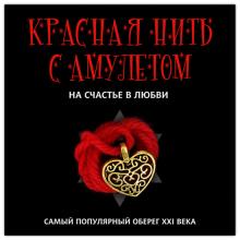 KN112-1 Красная нить с амулетом На счастье в любви, цвет золот.