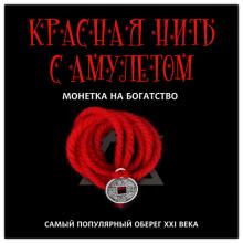 KN113-2 Красная нить с амулетом Монетка на богатство, цвет серебр.