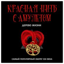 KN114-1 Красная нить с амулетом Дерево жизни, цвет золот.