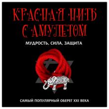 KN116-2 Красная нить с амулетом Мудрость, сила, защита, цвет серебр.