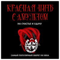KN117-2 Красная нить с амулетом На счастье и удачу, цвет серебр.