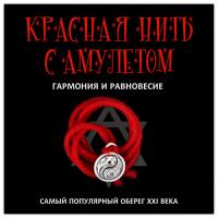 KN118-2 Красная нить с амулетом Гармония и равновесие, цвет серебр.