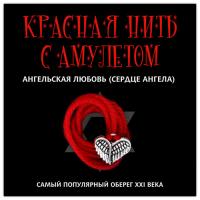 KN119-2 Красная нить с амулетом Ангельская любовь (Сердце ангела), цвет серебр.