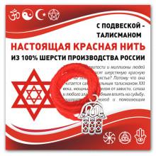 KN301 Красная нить Хамса (от сглаза и зла)