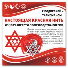 KN302 Красная нить Звезда Давида (от сглаза и зла)
