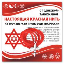 KN304 Красная нить Лилия (достоинство, власть, успех)