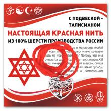 KN306 Красная нить Дерево любви (любовь, семья)
