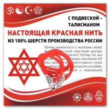 KN324 Красная нить Орёл (защита, сила, победа)