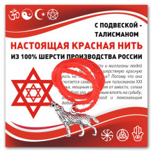 KN328 Красная нить Волк (защита, сила, победа)