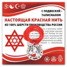 KN331 Красная нить Подкова (счастье)
