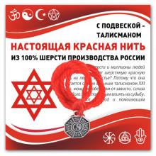 KN334 Красная нить Багуа (защита от негативной энергии)