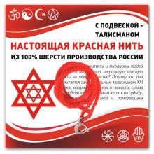 KN336 Красная нить Полумесяц и звезда (символ Ислама)