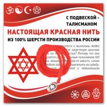 KN337 Красная нить Слиток (богатство)