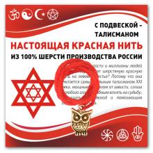 KN341 Красная нить Сова (знания, счастье, успех)