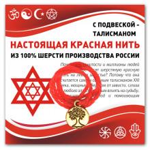 KN344 Красная нить Дерево жизни (защита и развитие)