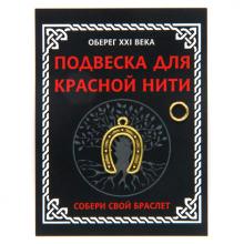 KNP001 Подвеска для красной нити Подкова, цвет золот., с колечком