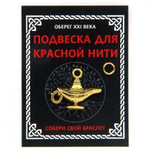 KNP003 Подвеска для красной нити Лампа Аладдина, цвет золот., с колечком