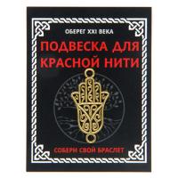 KNP005 Подвеска для красной нити Рука Фатимы, цвет золот.