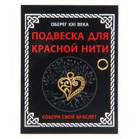 KNP007 Подвеска для красной нити Сердце, цвет золот., с колечком