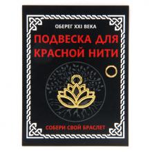 KNP012 Подвеска для красной нити Лотос, цвет золот., с колечком